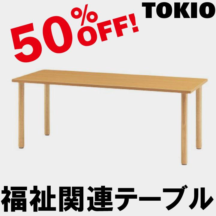 TOKIO【MIT-1875】福祉関連テーブル