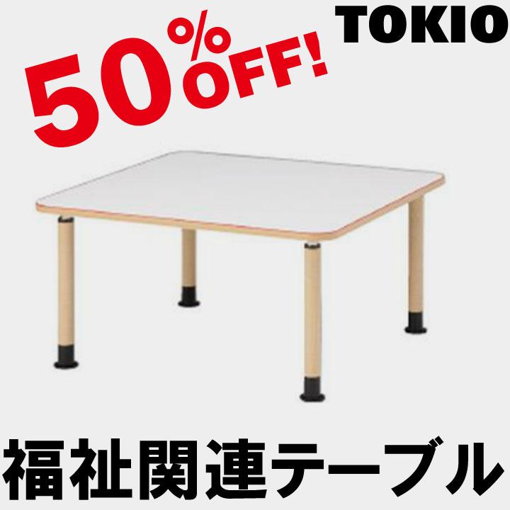 TOKIO【MK-F1212】福祉関連テーブル