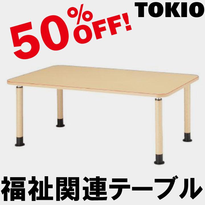 TOKIO【MK-1690】福祉関連テーブル