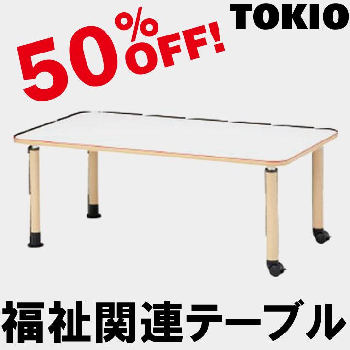 TOKIO【MK-1690C】福祉関連テーブル