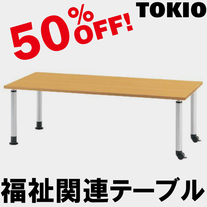 TOKIO【MKT-1275C】福祉関連テーブル