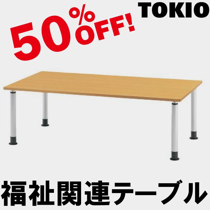 TOKIO【MKT-1275】福祉関連テーブル
