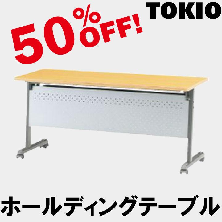 TOKIO【MOG-1245P】ホールディングテーブル