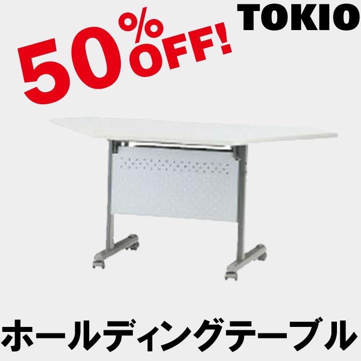 TOKIO【MOG-60】ホールディングテーブル
