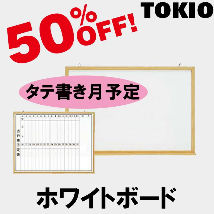 TOKIO【MOKU-FM912】木目ホワイトボード