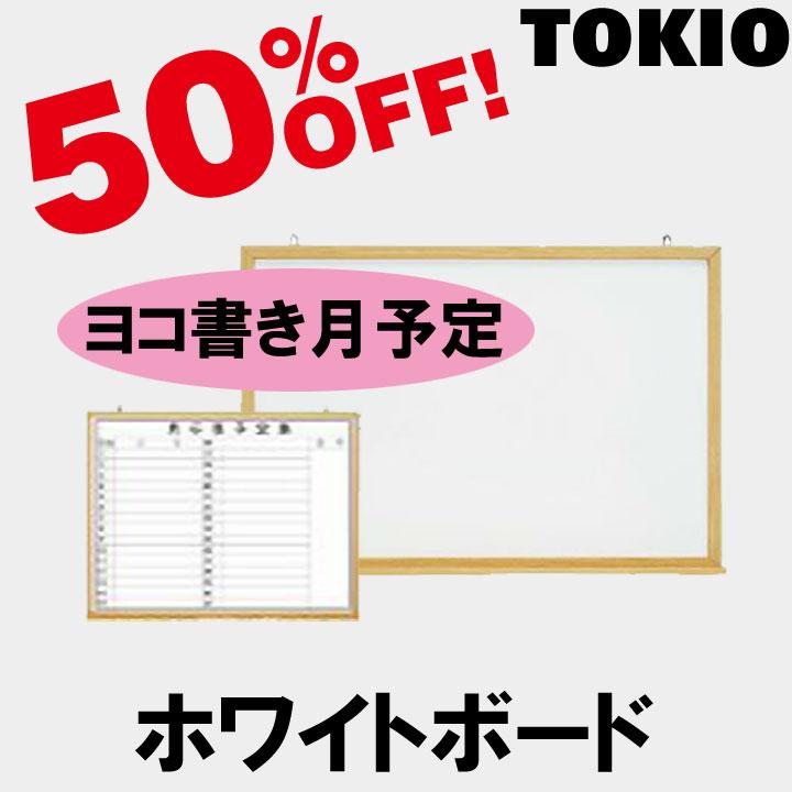 TOKIO【MOKU-FMY609】木目ホワイトボード