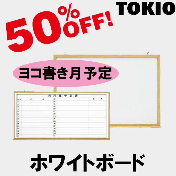 TOKIO【MOKU-FMY918】木目ホワイトボード