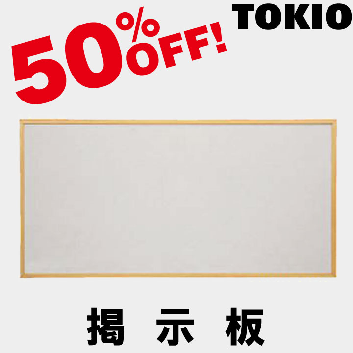 TOKIO【MOKU-Y609】木目調掲示板 ピン
