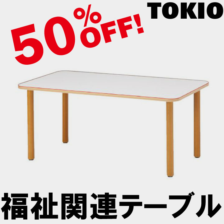TOKIO【MT-F1812】福祉関連テーブル