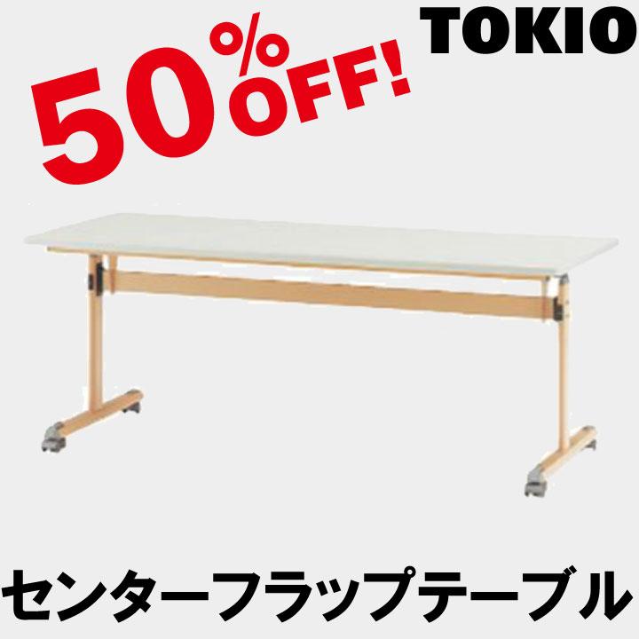 TOKIO【MTS-1890B】センターフラップテーブル