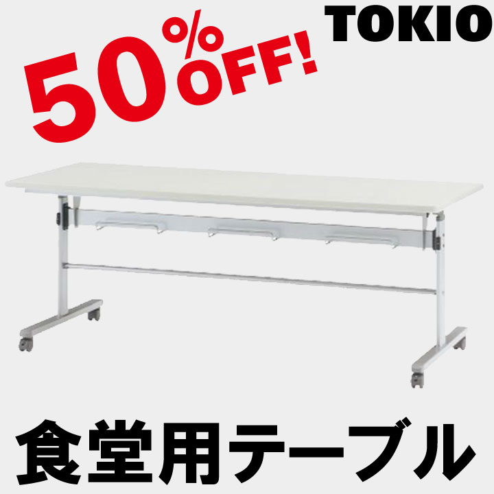 TOKIO【MTS-HT1875】食堂用テーブル