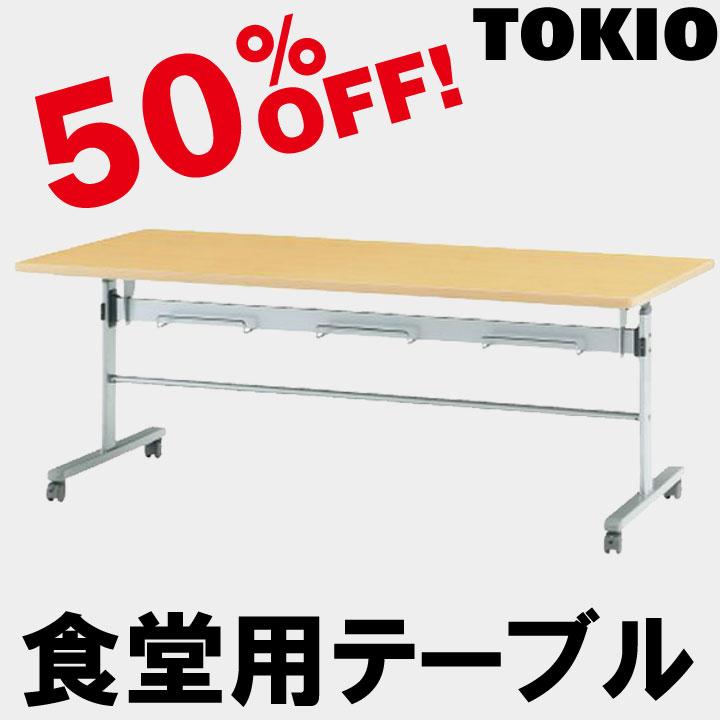 TOKIO【MTS-HT1890】食堂用テーブル