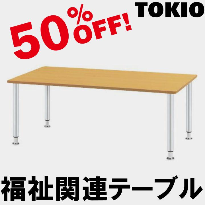 TOKIO【MYT-1575M】福祉関連テーブル