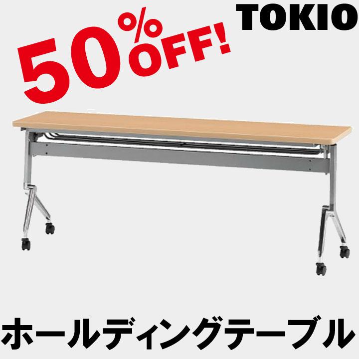 TOKIO【NAN-1260】ホールディングテーブル