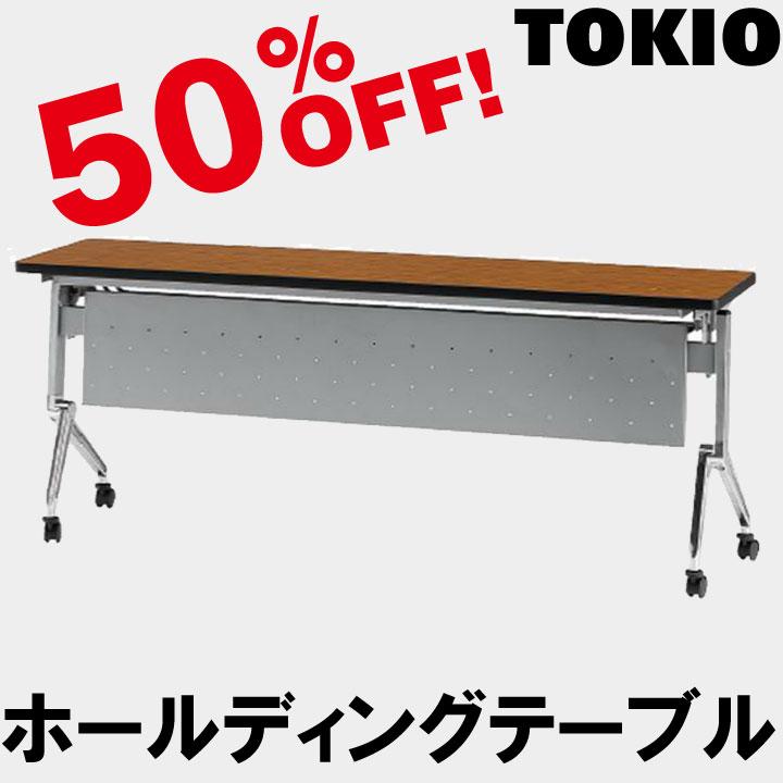 TOKIO【NAN-1245P】ホールディングテーブル