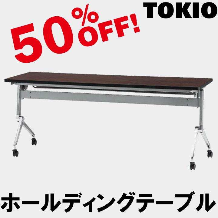 TOKIO【NAN-1860】ホールディングテーブル