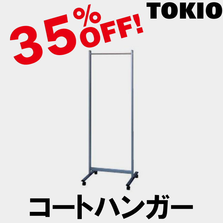 TOKIO【NC-600】多人数用コートハンガー