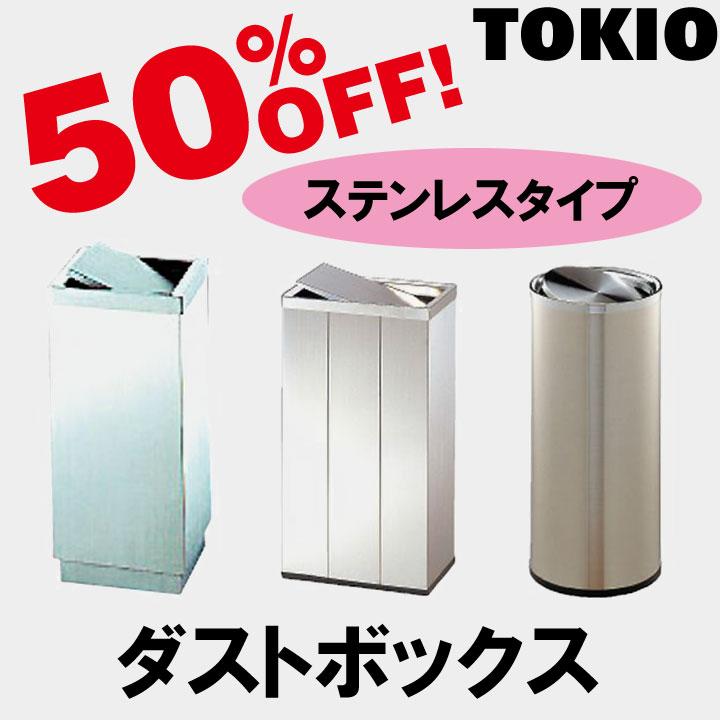 TOKIO【ND-153】ゴミ箱