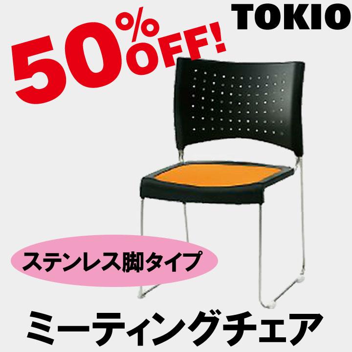 TOKIO【NFS-□S20】ミーティングチェア