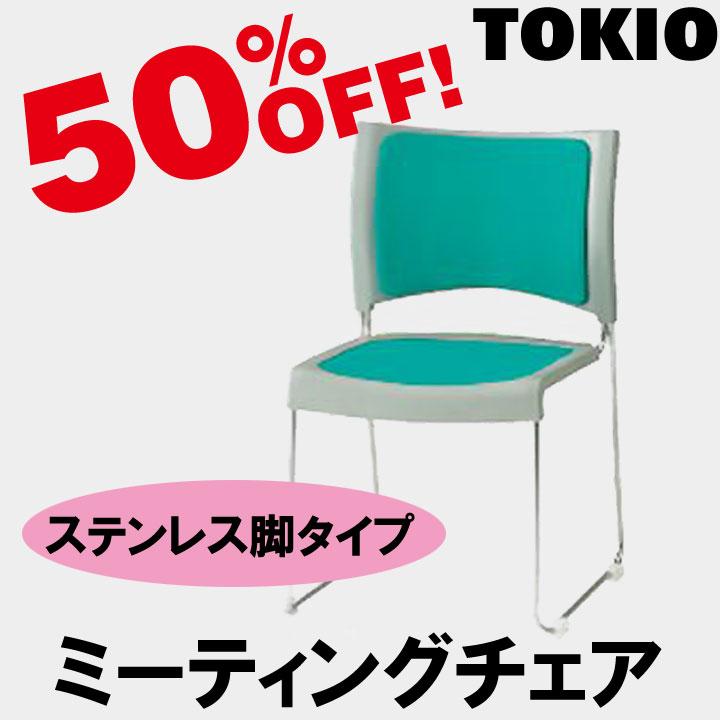 TOKIO【NFS-□S30】ミーティングチェア
