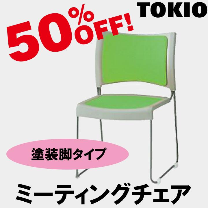 TOKIO【NFS-□T30】ミーティングチェア