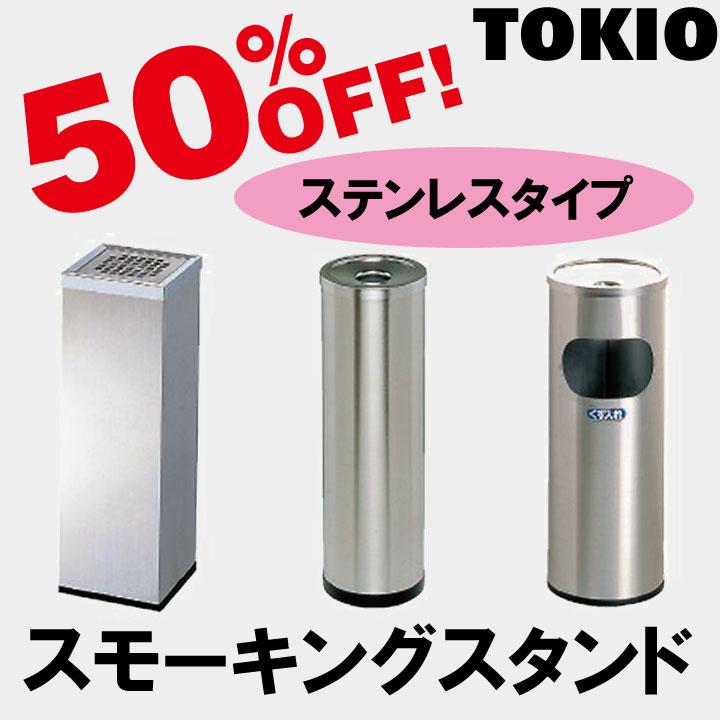 TOKIO【NS-805】灰皿