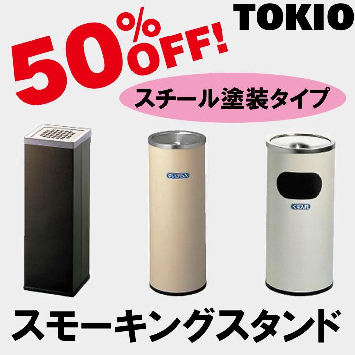 TOKIO【NS-801】灰皿