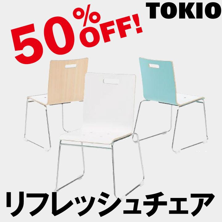 TOKIO【PM-55M-□□】リフレッシュチェア