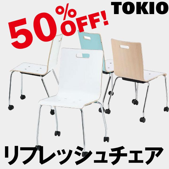 TOKIO【PM-K60M-□□】リフレッシュチェア