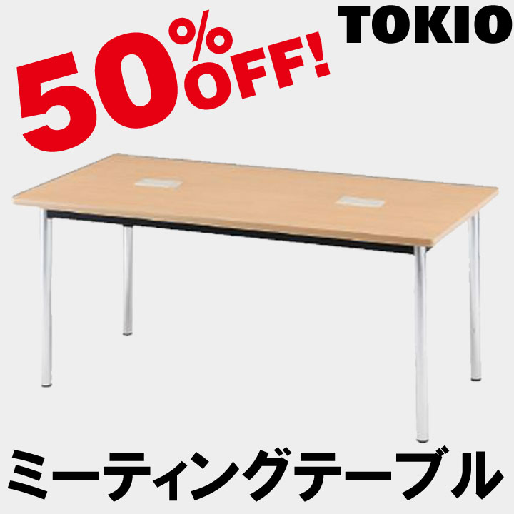TOKIO【PTC-1890】ミーティングテーブル