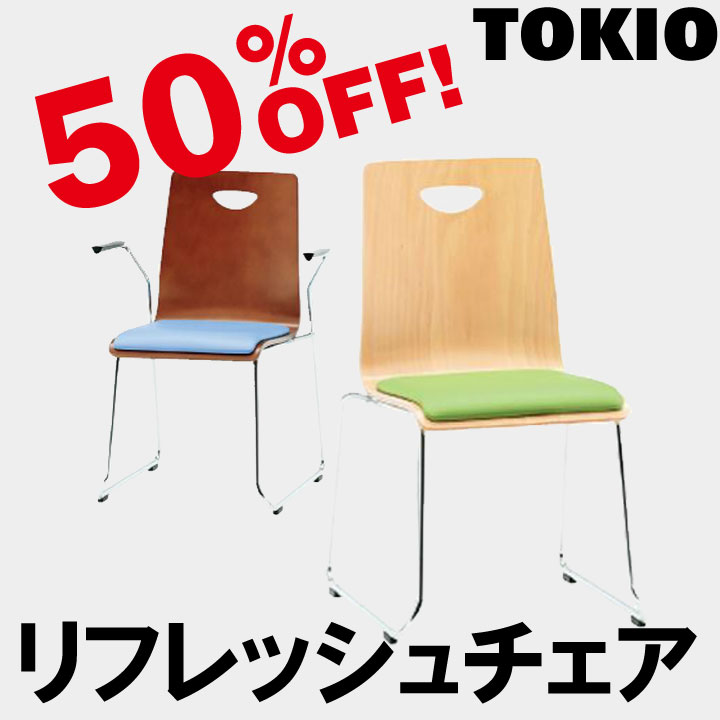 TOKIO【RM-□2A】リフレッシュチェア