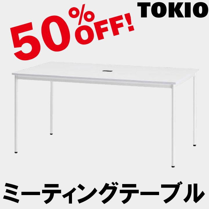 TOKIO【RM-410】ミーティングテーブル