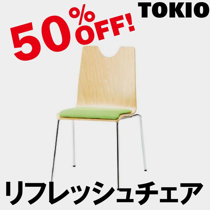 TOKIO【RMH-□4L】リフレッシュチェア