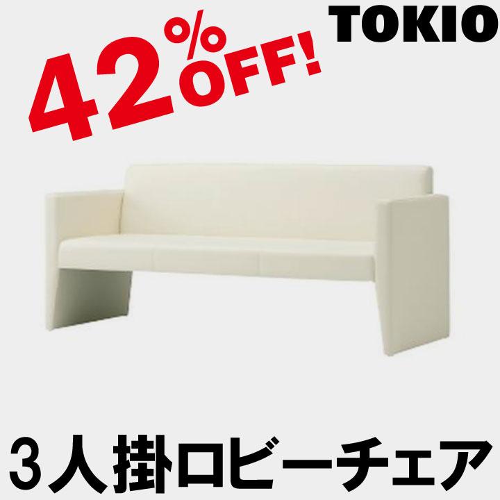 TOKIO【S9047-3WWW】3人掛ロビーチェア