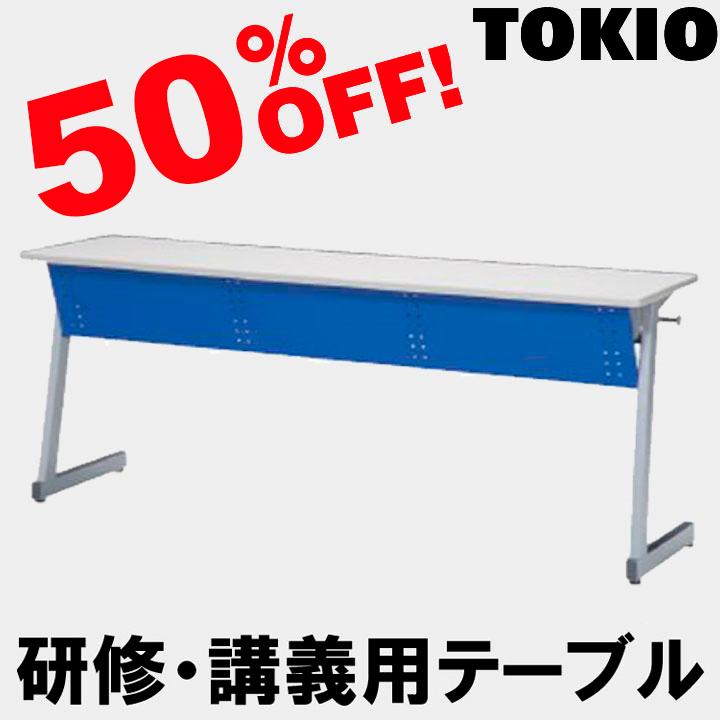 TOKIO【SKA-1245P】研修・講義用テーブル