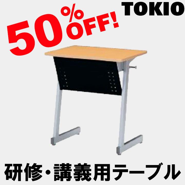 TOKIO【SKA-6545P】研修・講義用テーブル