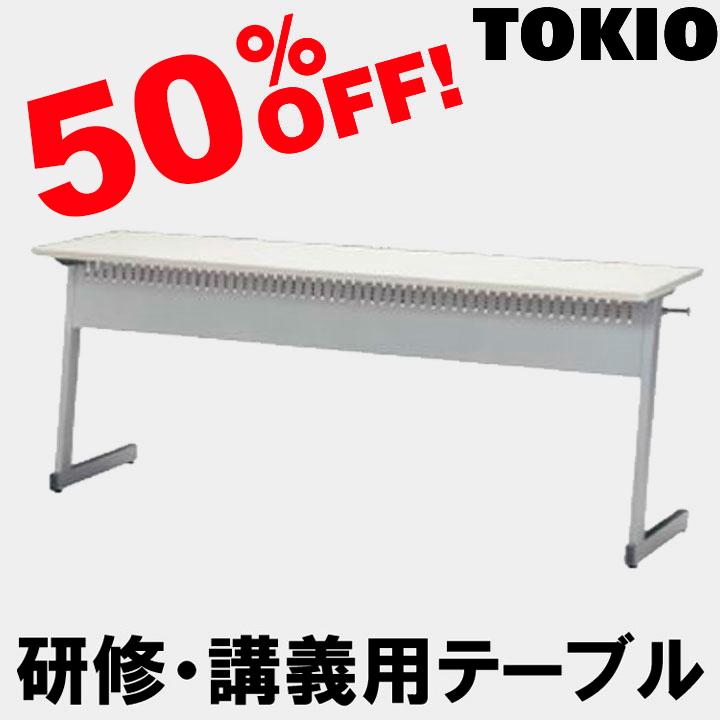 TOKIO【SKB-1245P】研修・講義用テーブル