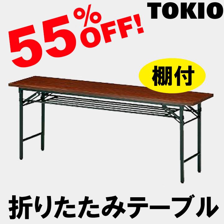 【破格値下げ】 TOKIO【T-1575】折りたたみテーブル, AYARD:49ec2ebc --- business.personalco5.dominiotemporario.com