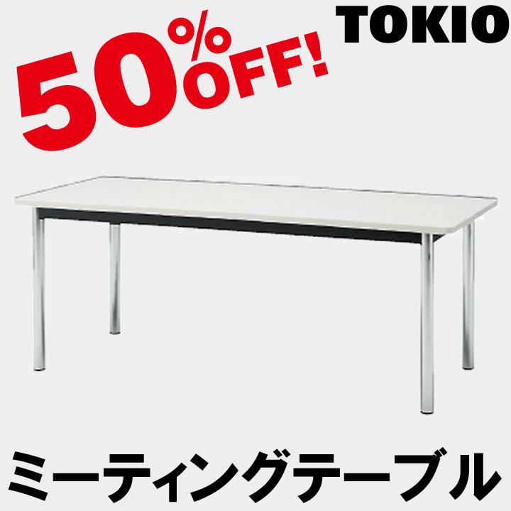 TOKIO【TC-1575】ミーティングテーブル