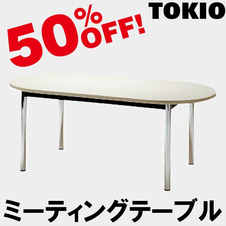 TOKIO【TC-1875R】ミーティングテーブル