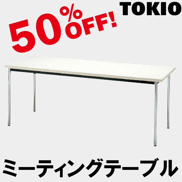 TOKIO【TD-1575TM】ミーティングテーブル