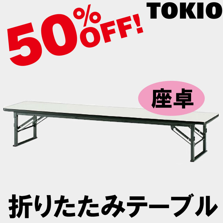 TOKIO【TES-1860】座卓・折りたたみテーブル