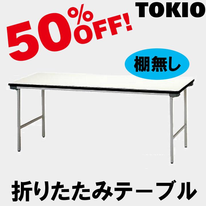 独特の素材 TOKIO【TF-1860N】折りたたみテーブル, 新潟精機:54b1b28d --- construart30.dominiotemporario.com