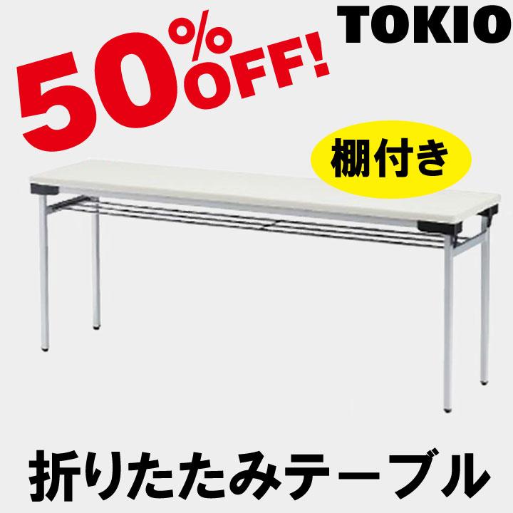 TOKIO【TFW-1845】折りたたみテーブル
