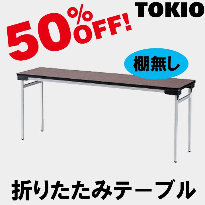 TOKIO【TFW-1545N】折りたたみテーブル