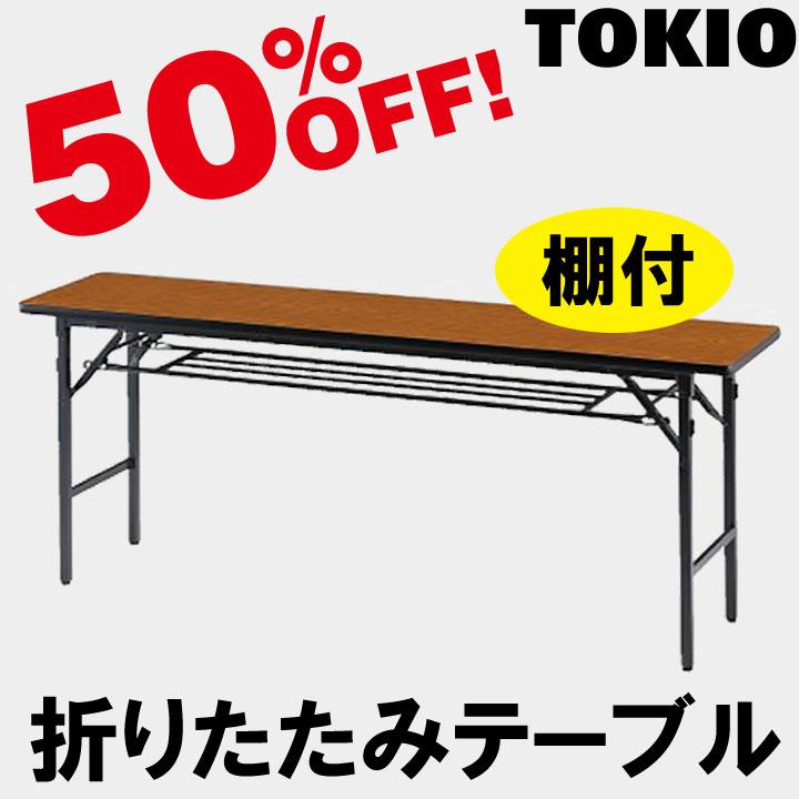 TOKIO【TGS-1845N】折りたたみテーブル