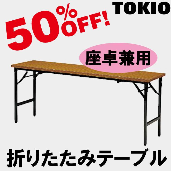 TOKIO【TKA-1545】座卓兼用折りたたみテーブル