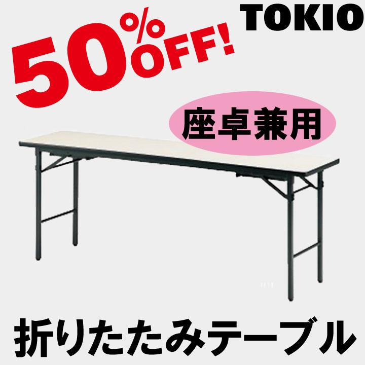 最新最全の TOKIO【TKS-1845】座卓兼用折りたたみテーブル, バーンズ公式 barns outfitters:c14b11a6 --- business.personalco5.dominiotemporario.com