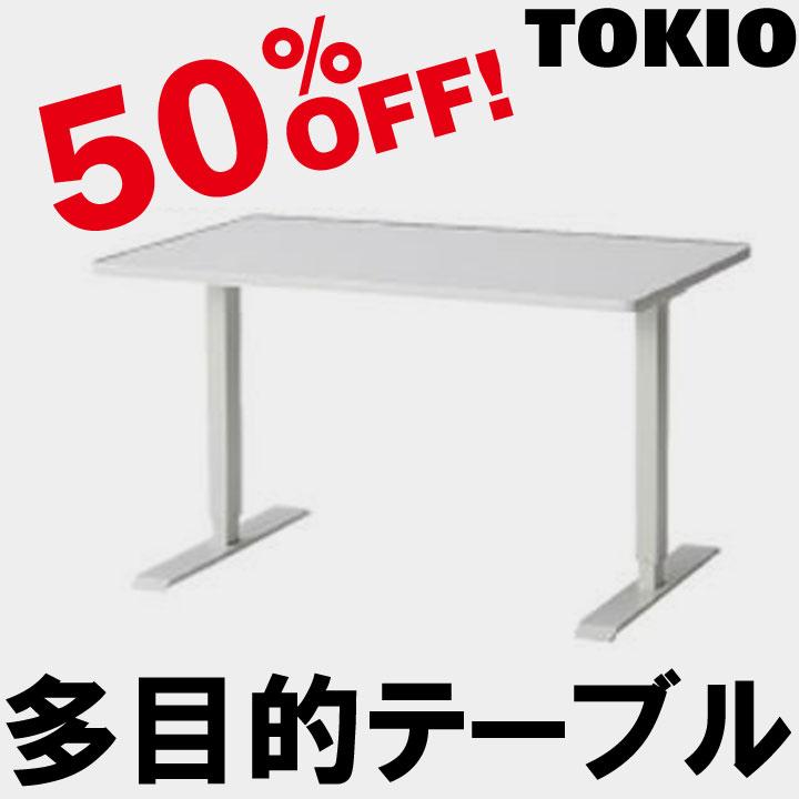 TOKIO【TMC-1275】多目的テーブル