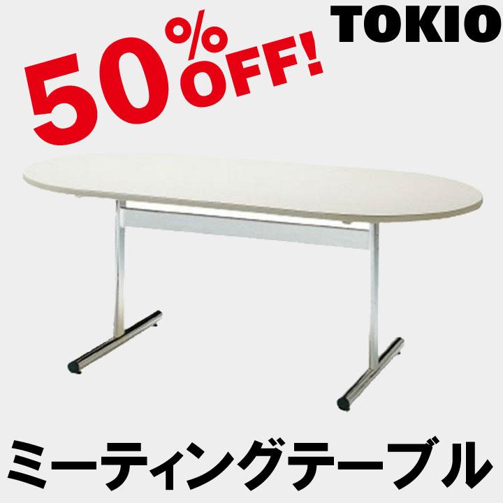 TOKIO【TT-2105RS】ミーティングテーブル